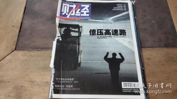 財經2011.22