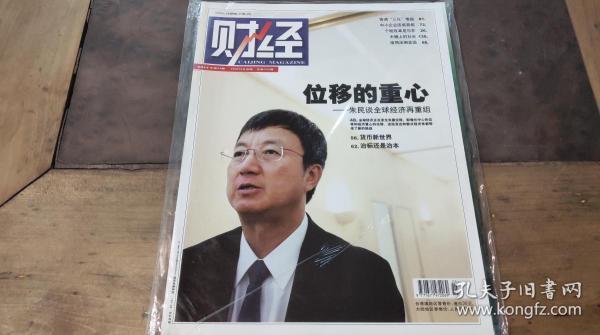 財經2011.23