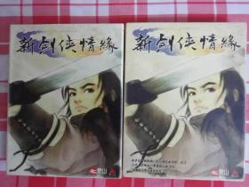 (PC游戏光盘)新剑侠情缘豪华礼包 全套齐全