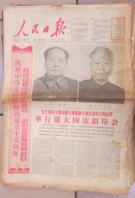 人民日报1964年10月份