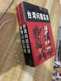 台湾问题实录(上下) (平装)