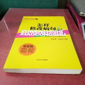 语文知识小丛书:怎样修改病句(最新版)