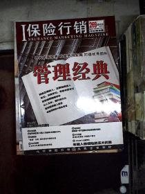 保險行銷中文簡體版 269、