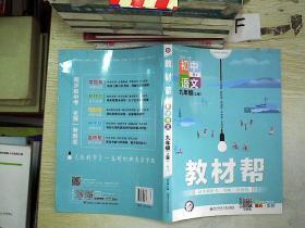 教材帮:初中语文(九年级上册RJ新课标新教材)