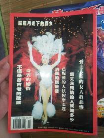 泰国人妖纪实杂志