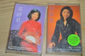 邓丽君歌曲精选 一 二 合售 老磁带