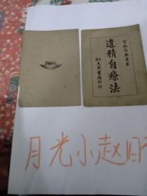 遺精治療法(書里面的內容是完整的,可惜上下書皮兒掉了。書的左上角有水印。具體情況請看圖。
