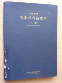 整形外科治療學 下冊(日文)
