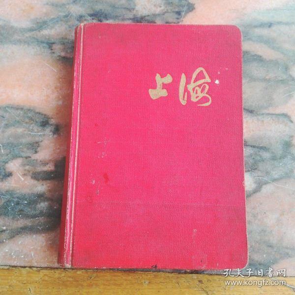 老日記本上海