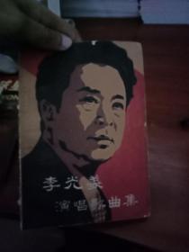 李光曦演唱歌曲選 李雙雙電影文學劇本 回家 nba超級球星 摘譯1976.7 車輪滾滾