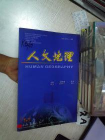 人文地理 2011 2 第26卷
