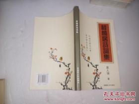 小学数学四年级下:(国标江苏版适用)新版江苏正卷/全新修订(2010.11印刷)