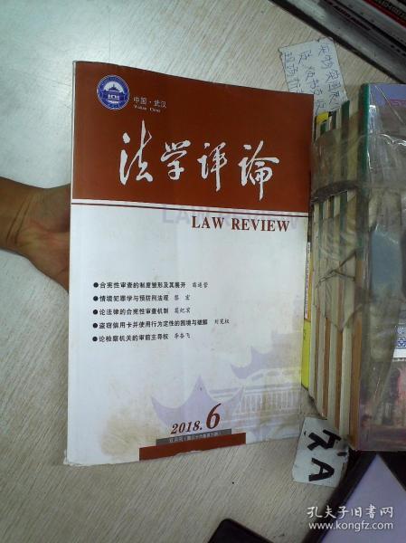法学评论 双月刊 2018 6