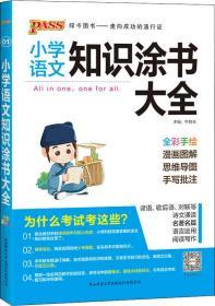 2020新版小学知识涂书大全1-6年级基础知识全解清单语文数学英语3本套小升初复习教辅书