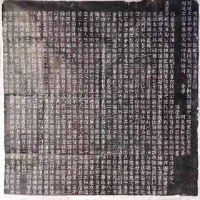 明 明威將軍陳公夫人尚氏志石拓片