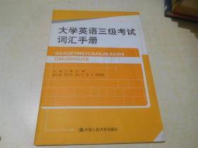 大学英语三级考试词汇手册  无光盘                                                                       存10层