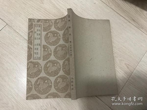 墨法集要 漫堂墨品 箋紙譜 墨志 雪堂墨品 金粟箋說(民國版) 補印本!
