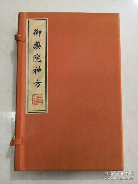 醫書醫學—御藥院神方 宣紙線裝手抄