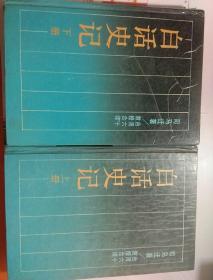 白话史记(上下册)