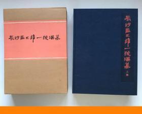 长沙马王堆一号汉墓 上下函套附英文说明 1973年初版 近全新