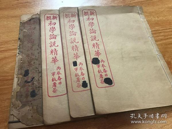 民國精印《新撰初學論說精華》四冊全   廣益書局編印