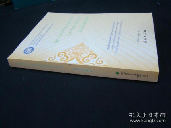 藏文书   民事诉讼法教程
