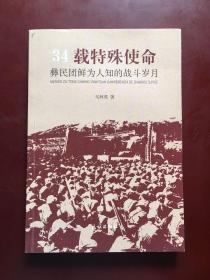 34载特殊使命:彝民团鲜为人知的战斗岁月