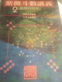 紫微斗数讲义(一,二)