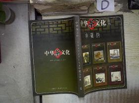 中華茶文化(2007-2008年度合訂本)4 【珍藏版 】