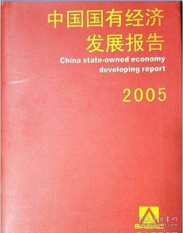中國國有經濟發展報告2005