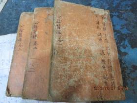 線裝書2013          清代木刻本《公余醫錄》6卷三冊全