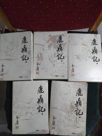 鹿鼎記 1~5冊合售