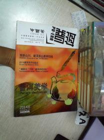 中国茶 普洱 2014 6.