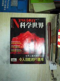 Newton科學世界 2001.11