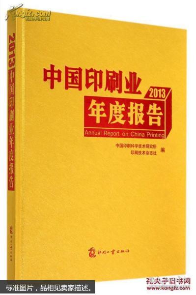 中國印刷業年度報告2013精裝正版