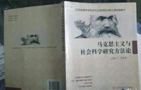 马克思主义与社会科学研究方法论