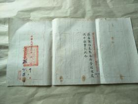 国民政府西安行营委任状  蒋中正任签名(尺寸大)