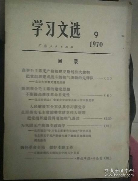 學習文選1970.9