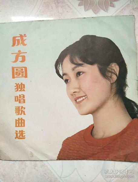 成方圓獨唱歌曲唱片