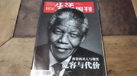 三联生活周刊2013.50