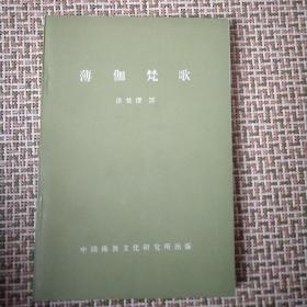 薄伽梵歌:中国佛教文化丛书