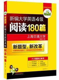 大学英语四级阅读180篇(大开本)(六大题源记单词+高频语法与阅读理解难句)华研外语