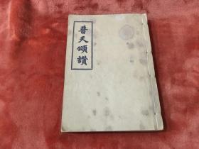 普天贊頌(文字版)