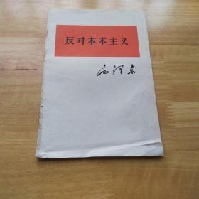 毛泽东《反对本本主义》 1964年