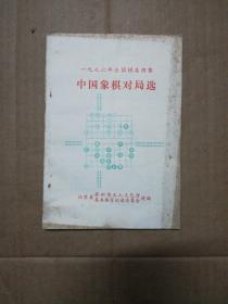 棋类:一九七六年全国棋类预赛 中国象棋对局选