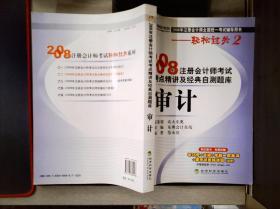2008 年注册会计师考试考点精讲及经典自测题库:审计