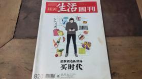 三联生活周刊2015.2
