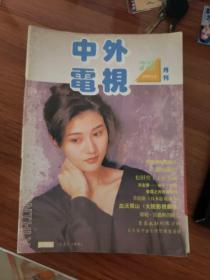 中外电视月刊(1991年第1 2 3 4 6 8 9 10 11 12合售)