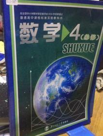 高中数学4(必修)