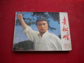 《青松嶺》電影,64開,人美1975.9一版一印8品,941號,電影連環畫